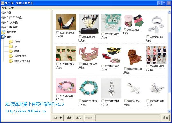 NDF商品批量上传客户端软件